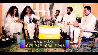Savana/ሓበሻ Eritrean Talk Show 2019 - Happy Easter!