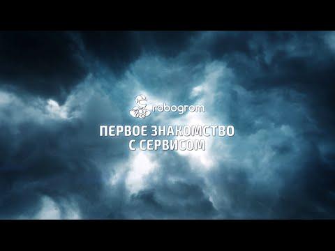 Сервис для продвижения в инстаграм Robogrom.ru