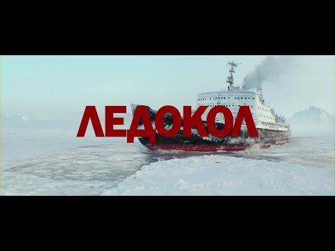 НА РЕАЛЬНЫХ СОБЫТИЯХ! РУССКИЙ ФИЛЬМ, ВЗОРВАВШИЙ ЕВРОПЕЙСКУЮ ПУБЛИКУ! Ледокол. Фильм - Видео онлайн