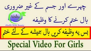 Beauty Tips For Girls - Hair Removal  Wazifa - Ghair Zaroori Baal Khatam Karne Ka Wazifa