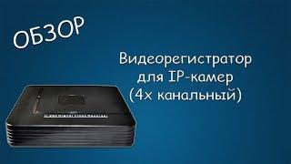 Обзор и сравнение IP видеорегистраторов