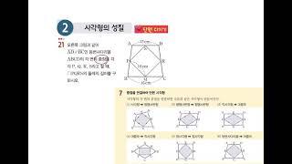 2. 사각형의 성질 (63p) 단원다지기 21번