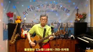 물레방아 도는데(나훈아) / 기타 / 이석화