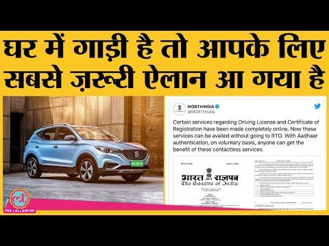 Transport Ministry ने RTO के लिए Aadhaar को लेकर क्या कहा है, Driving licence लेना होगा आसान?