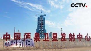 [中国新闻] 壮丽七十年 奋斗新时代·酒泉卫星发射中心 | CCTV中文国际