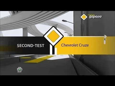 Chevrolet Cruze, Second-Test