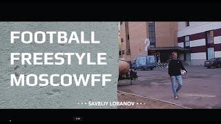 Футбольный фристайл | Савелий Лобанов | MOSCOWFF