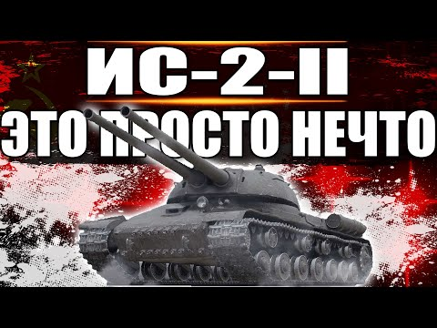 ОБЗОР ИС-2-II - КАК ИГРАТЬ НА ИС 2 2 . WORLD OF TANKS