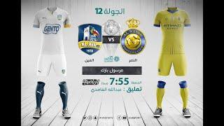 مباشر القناة الرياضية السعودية | النصر VS العين (الجولة الـ12)