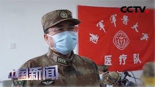 [中国新闻]众志成城 抗击疫情 总台央视记者探访军队支援湖北医疗队| CCTV中文国际