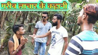 गरीब लाचार के कहानी- Bhojpuri Video Kahani  ।