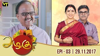 Azhagu - அழகு - Tamil Serial | Revathy | Sun TV | Episode 3 | Vision Time