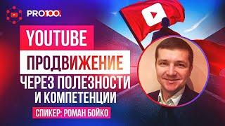Youtube продвижение через полезности и компетенции (Роман Бойко)