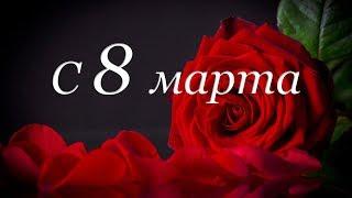 С 8 марта, дорогие женщины! Поздравление от проекта Марты Николаевой-Гариной