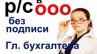 Открываем счет в банке без Гл.бухгалтера(, 2013-03-01T12:47:22.000Z)