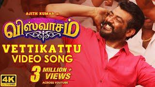 VETTI KATTU Full Video Song | Viswasam Video Songs | Ajith Kumar, Nayanthara | D.Imman | Siva