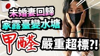 😱連日大雨我家露臺變水塘?甲醛還嚴重超標🈲?! thumbnail