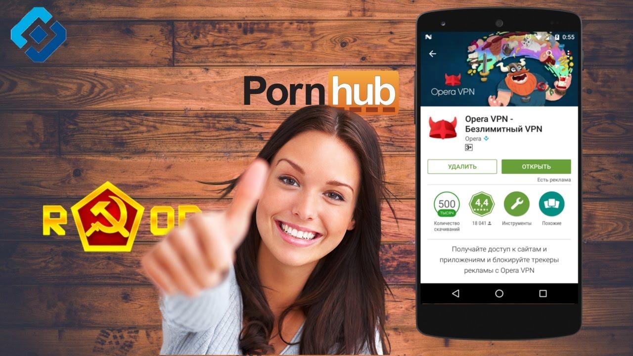 скачать opera vpn на андроид