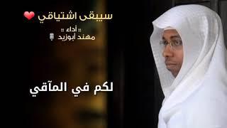 سيبقى اشتياقي | :: أداء :: مهند أبوزيد
