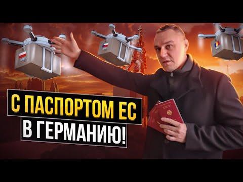 🚩 Переезд в Германию с паспортом страны ЕС