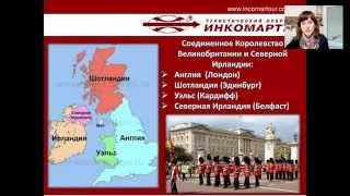 Экскурсионные туры в Великобританию и Ирландию.(Новинки 2014., 2014-04-10T15:57:52.000Z)