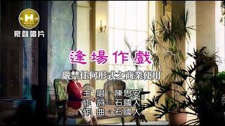 陳思安-逢場作戲【KTV導唱字幕】1080p HD