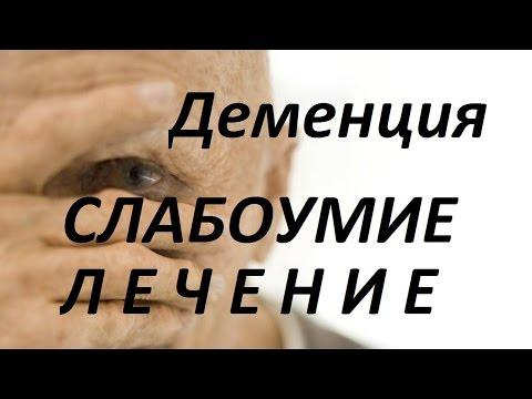 Лечение Слабоумия ( Деменции ). Новые лекарства.