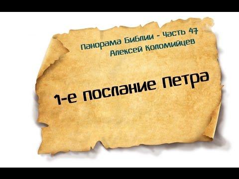 Панорама библии коломийцев