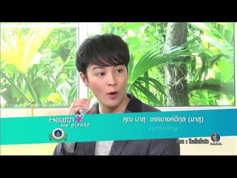 ย้อนหลัง Health Me Please | โรคไอเรื้อรัง ตอน 5 | 10-03-60 | TV3 Official