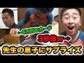 【サプライズ】売り切れにしたSDBHの6万円分のカードを学校の先生の息子にあげたら大喜び!!!!【スーパードラゴンボールヒーローズ】
