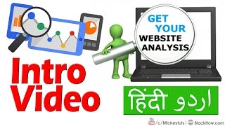Introduction Video: Analyse Complete Website And Make Report | Urdu/Hindi Tutorial