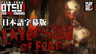 #9【ホラー】おついち弟者のLayers of Fear(日本語版)【レイアー…