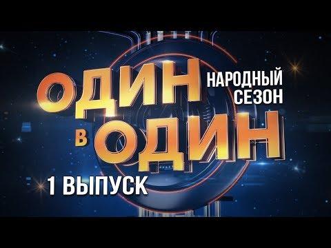 Один в один. Народный сезон. 1 Выпуск