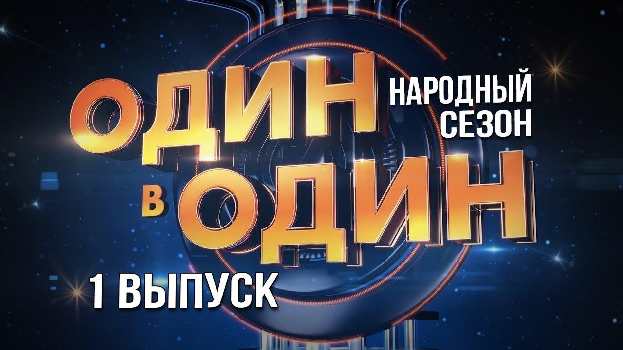Один в один. Народныи сезон. 1 Выпуск | смотреть русские комедийные шоу