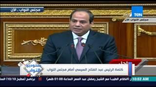 ستوديو النواب - الرئيس السيسى ونواب مجلس الشعب يقفون دقيقة حداد على شهداء الوطن