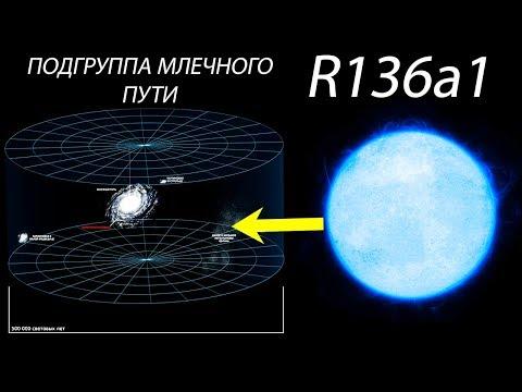 Что скрывают Магеллановы облака? Большое Маггеланово облако и звезда R136а1