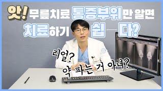 [무릎통증] 무릎치료 통증부위만 알면 치료하기 쉽다!!