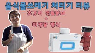 ✨주부경실✨ 음식물처리기 리뷰!