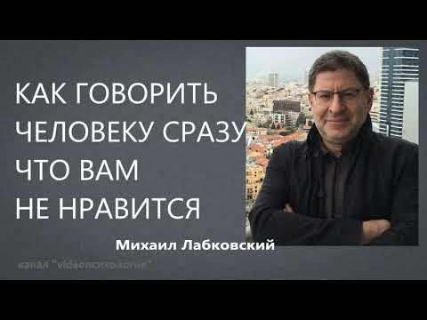 Как говорить человеку сразу, что вам не нравится Михаил Лабковский