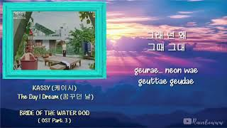 Kassy (케이시) - The Day I Dream (꿈꾸던 날) [Bride of the Water God OST Part 3] LETRA