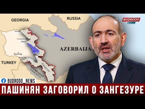 Пашинян: Азербайджан получит железнодорожную и автомобильную связь с Нахчываном через Армению