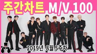 [주간차트 8월 5주차] 금주의 KPOP 아이돌 뮤직비디오 순위 100 - 2019년 9월 1일 | 와빠TV