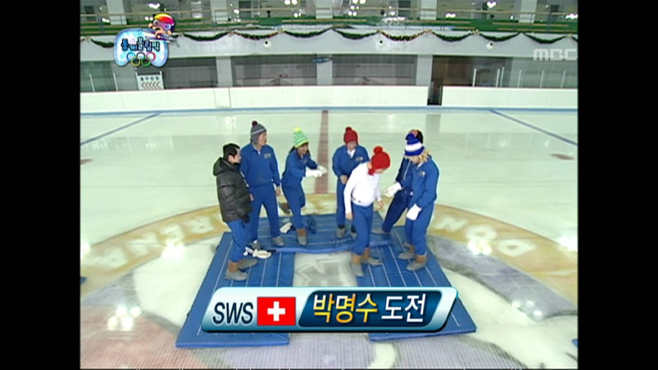 Infinite Challenge, Winter Olympic Games, #02, 동계올림픽 20110212