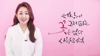 윤보영 신간 시집 '세상에 그저 피는 꽃은 없다 사랑처…
