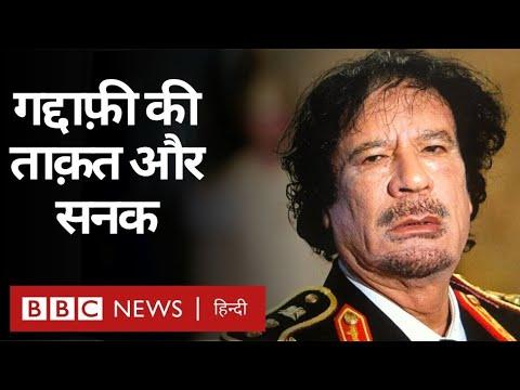 Muammar Gaddafi कैसे