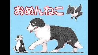 【公式】岩居由希子が読む絵本① 「おめん猫と月を食べた犬」