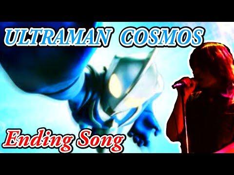 Ultraman COSMOS ENDING SONG / ウルトラマンコスモス~君にできるなにか~ ( Lyrics ) cover by atsuki
