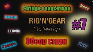 Rig'n'Gear #7 Обзор струн для электрогитары