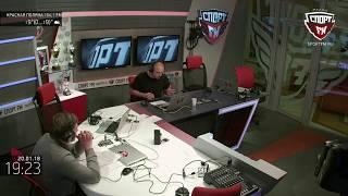 Сергей Анохин в гостях у Спорт FM. 20.01.2018