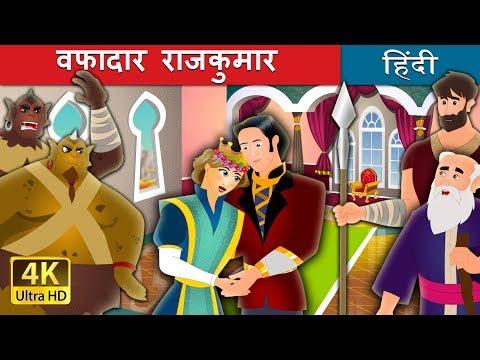 वफादार राजकुमार | Hindi Kahaniya | Kahani | Hindi Fairy Tales